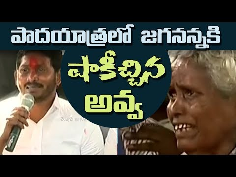 YS Jagan Padayatra Public asking Questions About ....ll 2day 2morrow