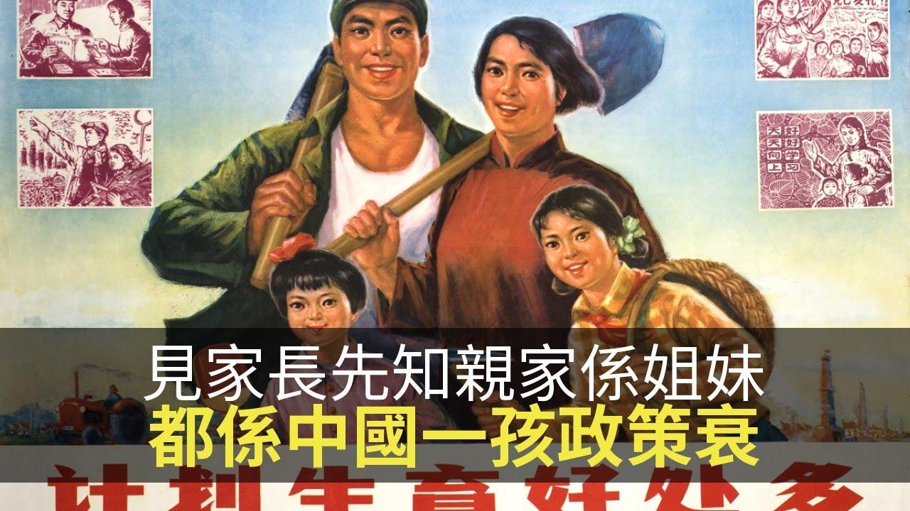 中國情侶結婚見家長先知原來親家係兩姐妹!都係舊時一孩政策衰!(上綱上線 D100) - YouTube