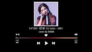 Gambar cover MTBD 멘붕 (CL Solo) - 2NE1 | cover by NANA | แร็พเกาหลีในรายการ TheRapper