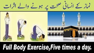 Health Benefits of Namaz (Salah) on Human Body.
