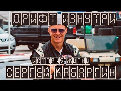 Дрифт Изнутри S02E02 Сергей Кабаргин