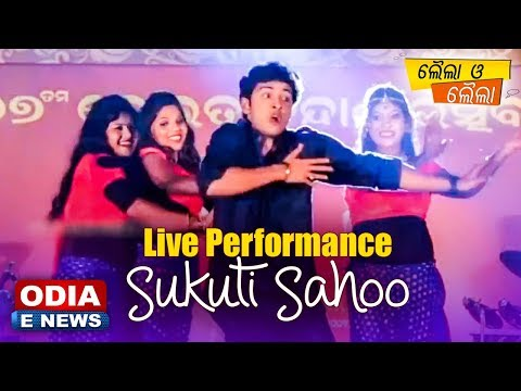"""First Time Live Performance On """"AADHAR CARD RE SUKUTI SAHOO"""" Song"""