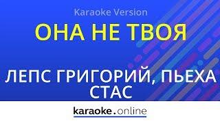 Она не твоя - Григорий Лепс & Стас Пьеха (Karaoke version)