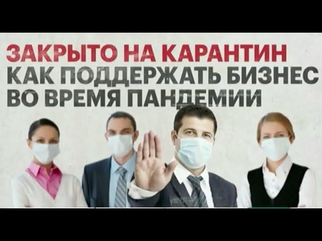 Поддержка бизнеса в условиях пандемии. Татулова просит Путина о помощи. Планы правительства.