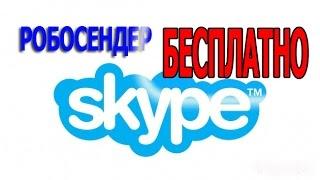 Robosender ДАРОМ ! Программа массовой рассылки в Skype Робосендер на Халяву!(Пошаговая инструкция заработка http://system361.ru/ Подарок каждому http://trafic36.ru/ Ниже много интересного :-) нажмите..., 2015-02-06T09:16:28.000Z)