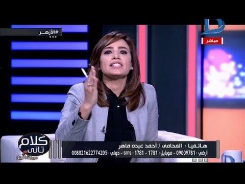 كلام تانى| تصريح مستفز لمحامى مصرى يدفع الإعلامية رشا نبيل ان تنهى الحوار معه بعد درس قاسى !!