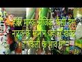 mask, magic,drama material ki wholesale market/horror toys, birthday party and fancy dress in delhi
