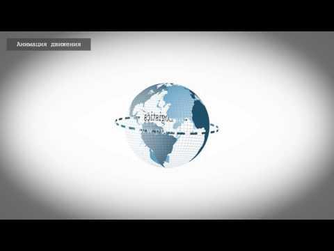Анимация логотипа, текста, шейпов, движения, инфографики, 3D модели. Визуализация. Заказать недорого