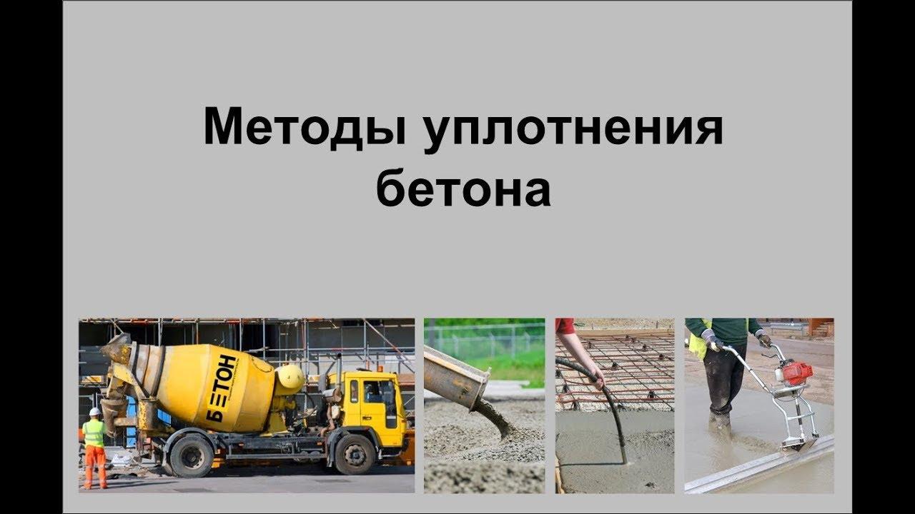Коэффициент уплотнения бетонной смеси при укладке купить алмазная бурильная бетона