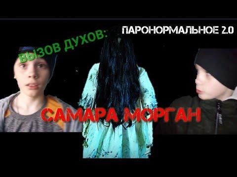 Вызов духов-Самара Морган ПОЛНАЯ ЖЕСТЬ!|Паронормальное 2.0