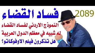 د.أسامة فوزي # 2089 - القضاء العربي الفاسد : الاردن ومصر كنماذج