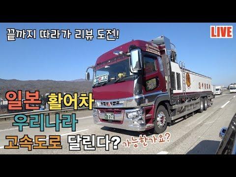 [카링TV] 일본 활어차 트럭, 끝까지 따라가 리뷰도전, 우리나라서 운행 가능해? 일본 번호판