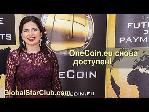 Сайт Onecoin.eu снова доступен!