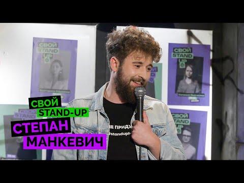 СВОЙ STAND-UP / Степан Манкевич: раннее пробуждение, Беларусь 1 и другие приключения.