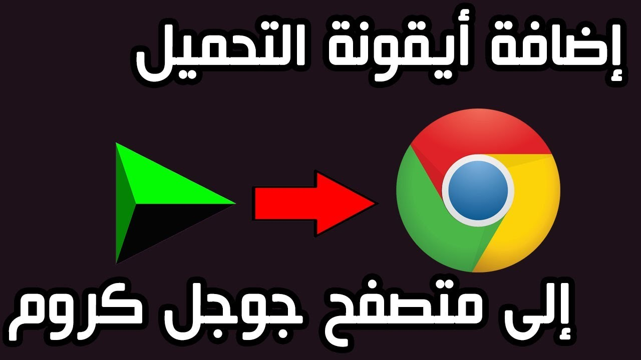اضافة ايقونة تحميل انترنت داونلود مانجر الى جوجل كروم بعد التحديث