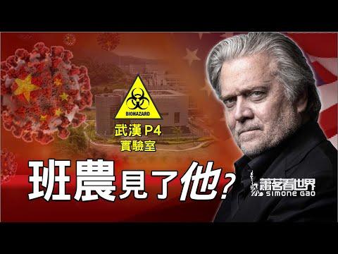 萧铭:萧茗采访班农:你见了国内出逃科学家?央视为何选此时攻击你?美国情报机构有警告你吗?