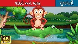 વાંદરો અને મગર | Monkey and Crocodile Story in Gujarati | Gujarati Fairy Tales