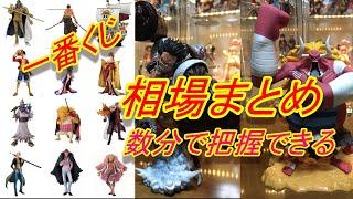 3000円以上の一番くじワンピースフィギュア紹介! ONEPIECE FIGURE