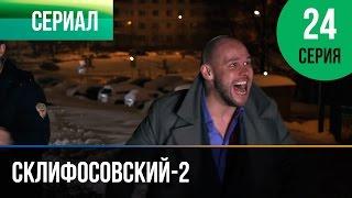 ▶️ Склифосовский 2 сезон 24 серия - Склиф 2 - Мелодрама | Фильмы и сериалы - Русские мелодрамы