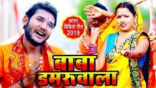 #Ravi Raj Surendra का सुपरहिट काँवर गीत 2019 - #Baba Damruwala - Bhojpuri Kanwar Geet