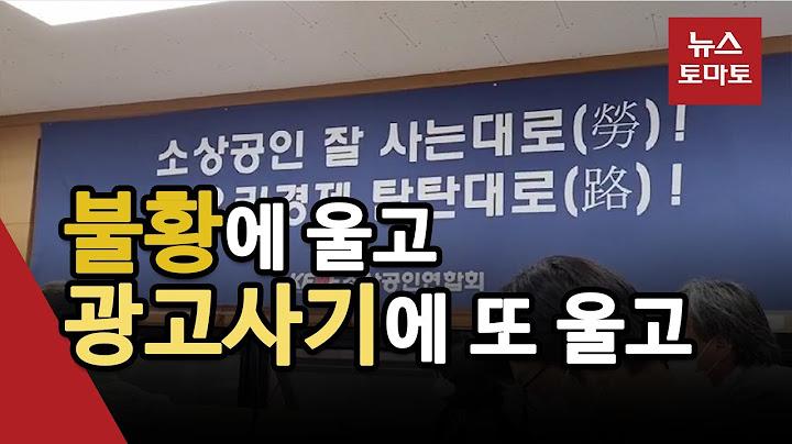 소상공인 두번 울리는 '광고대행' 사기