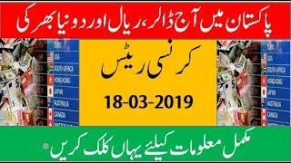Saudi Riyal/US Dollar/UK Pound/UAE Dirham/Kuwaiti Dinar Exchange Rates Today in Pakistan 18-03-2019