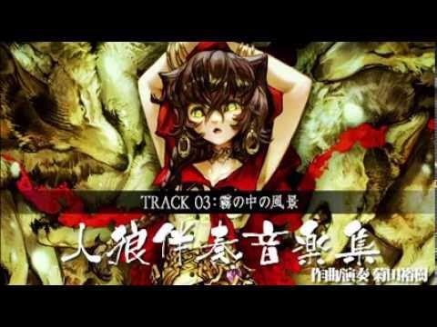 Hiroki Kikuta - Werewolf Game Music (NOW ON SALE)