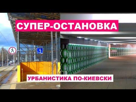 Трамвайная остановка по-киевски