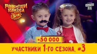 +50 000   Разговоры про то как страну довели   победители 1 го сезона, часть 3    Рассмеши Комика