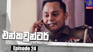 Encounter - එන්කවුන්ටර් | Episode 24 | 11 - 06 - 2021 | Siyatha TV Thumbnail