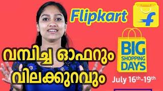 ഫ്ലിപ്പ്കാർട്ടിൽ വമ്പിച്ച ഓഫറും വിലക്കുറവും | Flipkart Big Shopping Days Offers July 16th - 19th