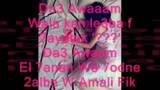 Nancy ajram - Enta Eih With Lyrics