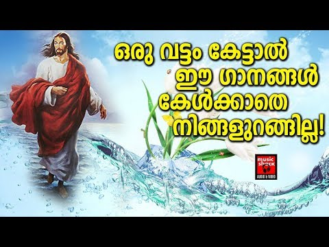 njanunarumbozhum christian devotional songs malayalam 2019 hits of joji johns adoration holy mass visudha kurbana novena bible convention christian catholic songs live rosary kontha friday saturday testimonials miracles jesus   adoration holy mass visudha kurbana novena bible convention christian catholic songs live rosary kontha friday saturday testimonials miracles jesus
