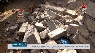 استشهاد وإصابة 541 مدنيا جراء 1062 خرقا لمليشيا الحوثي في الحديدة خلال سريان الهدنة