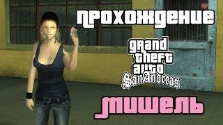 GTA San Andreas. Прохождение: Отношения с Мишель Кенс.