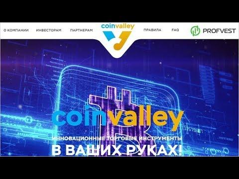 Coin Valley: обзор и отзывы. Зарабатывай в интернете с Profvest.com!