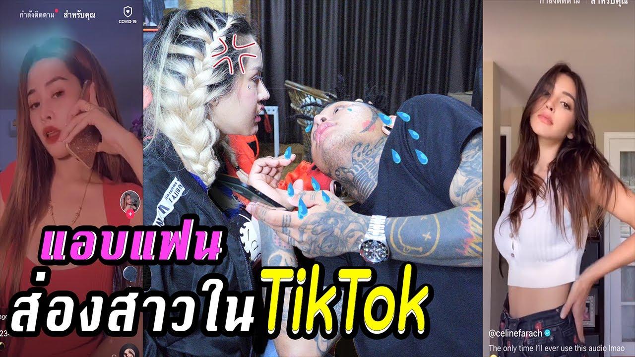 ส่องสาวใน Tiktok ต่อหน้าแฟน พ่อบ้านใจกล้าสุดจัด!!