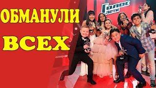 «Обманутыми оказались все»: На Первом канале назвали победителя проекта «Голос  Дети»!