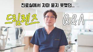 궁금했지만 진료실에서 차마 묻지 못했던...│무엇이든 …