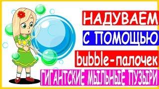 Мастер-класс шоу мыльных пузырей. Урок 1. Гигантские мыльные пузыри с bubble-палочкой(, 2014-03-02T13:02:50.000Z)