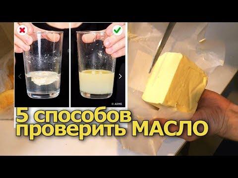 Как отличить маргарин от сливочного масла в домашних условиях
