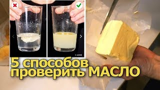 как выбирать сливочное масло?
