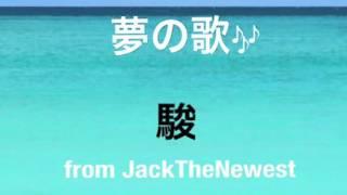 夢の歌/MC駿(Jack The Newest)  原曲 MISIA/銀河