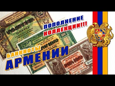 #ПОПОЛНЕНИЕ КОЛЛЕКЦИИ!!! ⚫ БАНКНОТЫ АРМЕНИИ 50, 100 и 250 РУБЛЕЙ 1919 ГОДА!!! ⚫ ЛОНДОНСКИЕ ДЕНЬГИ!!!