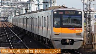 【成田スカイアクセス】京成3000形50番台 カラーリング変更 2019年11月