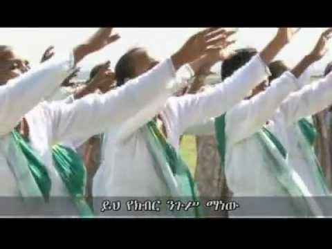 spiritual song አርሁ ሆሀተ መኳንንት...የክብር ንጉስ ይግባ (ketena hulet)