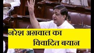 Naresh Agarwal Controversial Statement in Rajya sabha