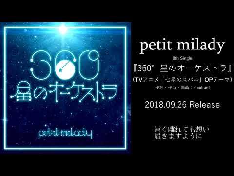 TVアニメ「七星のスバル」OPテーマ/petit milady『360°星のオーケストラ』(TV Edit) #7スバル#七星のスバル #petitmilady