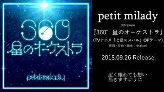 TVアニメ「七星のスバル」OPテーマ/petit milady『360°星のオーケストラ』(TV Edit) #7スバル  #七星のスバル #petitmilady