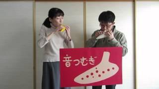 夫婦でオカリナ二重奏を楽しんでいます。 NHK連続テレビ小説『だんだん...